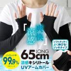 UVカット率99.9% 冷感 キシリトール加工 アームカバー 手袋 指なし 指切り ロング 65cm 指穴あり 運転 レディース スマホ おしゃれ おすすめ 送料無料
