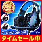 ゲーミング ヘッドセット switch PS4 PS5 pc skype  ゲーム ヘッドホン 軽量 痛くない マイク付き ボイスチャット オンライン フォートナイト