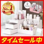 メイクボックス コスメボックス 化粧ボックス 大容量 化粧品入れ 化粧箱 かわいい 小物入れ 収納 雑貨 美容 コスメ シンプル 送料無料