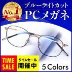PCメガネ パソコンメガネ ブルーライトカット レディース メンズ おしゃれ 度なし 男女兼用 PCグラス 軽量 レトロ かわいい テレワーク 送料無料
