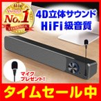 PCスピーカー 高音質 サウンドバー USB マイク テレビ iPhone スマホ ステレオ 小型 コンパクト 大音量 USB 音量調整 パソコン HiFi 有線 オシャレ 6w高出力