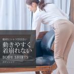 シャツ ブラウス ボディシャツ ショーツ型 オフィス フォーマル フィット やわらかストレッチ fit