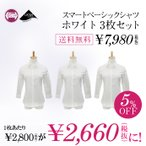 ショッピングブラウス 送料無料&5%OFF シャツ ブラウス 7分袖 ベーシックストレッチシャツ ホワイト3枚セット