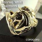 戒指 - ホースモチーフダイヤモンドイエローゴールドリング・18金馬のダイヤモンドリング指輪