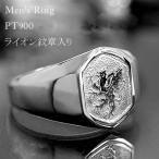 戒指 - 男物プラチナリング指輪印台メンズリングライオン紋章入り男性用指輪