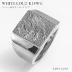 人気の紋章入りホワイトゴールド印台リングK18WG指輪メンズリング