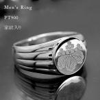印台家紋入りPT900プラチナリング機械彫刻指輪メンズリング