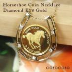 18金 ダイヤモンド ネックレス 純金コイン ツバルホース k18 馬蹄 1/25オンス