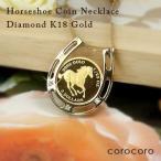 K18馬蹄純金1/25ツバルホースコインダイヤモンドペンダントネックレス