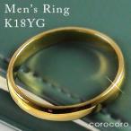 K18イエローゴールドメンズリング指輪シンプル宝石なし