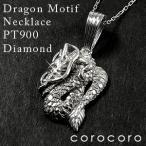 プラチナドラゴン龍ダイヤモンド0.005ctメンズペンダントPT900ネックレス