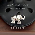 タイニーピンプラチナ象のラぺルピンダイヤモンド付 PT900象タイピン