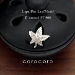 リーフタイピンラぺルピンタイタックPT900ダイヤモンド付 プラチナ