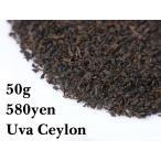 corona 紅茶 / ウヴァ (リーフ50g)