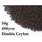 corona 紅茶 / ディンブラ (リーフ50g)