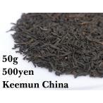 corona 紅茶 キーマン リーフ50g 世界三大紅茶 世界三銘茶 中国伝統紅茶