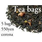 corona 紅茶 / コロナ (ティーバッグ5袋)フレーバーティー フレーバードティー