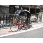子育てアイテム 電動アシスト 自転車用品、3人乗り、子供乗せ 雨除け、日よけ  リムジンGA