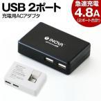 USB コンセント 2口 2ポート ACアダプター iPhone 充電器 スマホ アンドロイド 急速 iPad タブレット 持ち運び USB ハブ 高出力 4.8A
