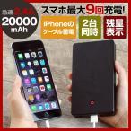 モバイルバッテリー 大容量 20000mAh 急速充電 iPhone7 iPhone6s Plus アイフォン スマホ 携帯充電器 2.4A フル充電最大9回 2台同時充電 充電器