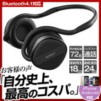 Bluetooth4.1 ブルートゥース ワイヤレス ヘッドホン マイク付きハンズフリー通話 iPhone7 iPhone6s アイフォン スマホ スマートフォン ヘッドフォン 折りたたみ
