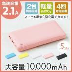 モバイルバッテリー 大容量 10000mAh 急速充電 充電器 軽量 かわいい iPhone7 iPhone6s Alice アリス 携帯充電器 アイフォン スマホ バッテリー  パステルカラー