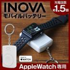 Apple MFi認証 アップルウォッチ モバイルバッテリー INOVA イノバ 1000mAh 超小型 キーホルダー Apple Watch Series 3 2 1 充電器 ワイヤレス充電器