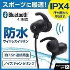 ワイヤレスイヤホン ネックバンド iPhone 長時間 防水 マイク 通話 ノイズキャンセリング APT-X対応 スポーツ Bluetooth4.1 両耳 高音質 カナル型 スマホ