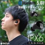 ワイヤレスイヤホン 防水 スポーツ ランニング iPhone11 Bluetooth 5.0 IPX6 マイク付き 通話 高音質 完全ワイヤレス カナル型 AAC iPhone se2 8 Android INOVA