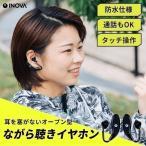 ワイヤレスイヤホン 防水 スポーツ ランニング オープンイヤー ながら聴きイヤホン iPhone Bluetooth 5.0 完全ワイヤレス 独立型 通話 マイク INOVA earFit Novi