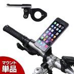 スマホホルダー バイク 自転車 マウント 落下防止 アイリング iRing 専用 単品 iPhone