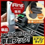 スマホ  車載ホルダー エアコン 吹き出し口 スタンド スマホリング iPhone アイリング iRing 正規品 フック 単品