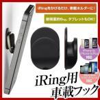 スマホリング 車載ホルダー スマホホルダー 車載用品  iRing アイリング 専用フック単品 iPhone Android