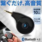 Bluetooth 受信機 トランスミッター レシーバー ワイヤレス iPhone スマホ 車内 音楽再生 カーオーディオ スピーカー ハンズフリー AUX 3.5mm