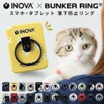 スマホリング 猫 バンカーリング ブランド おしゃれ グッズ キャット ねこ 雑貨 小物 薄型 落下防止 携帯 落とさない タブレット INOVA BUNKER RING