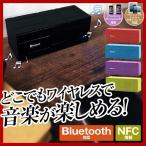 スピーカー Bluetooth ワイヤレス iPhone7 アイフォン スマホ