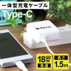 アンドロイド スマホ 充電 ケーブル タイプc typec 急速 コンセント USB  ACアダプター Android 充電器 一体型 1.5m タブレット