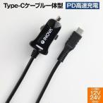 車 スマホ 充電器 シガーソケット USB タイプc ケーブル アンドロイド 24V USB Type C カーチャージャー 高出力 急速充電 Galaxy S8 AQUOS R Nexus 6P 車載用品
