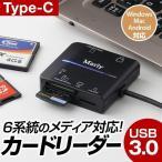 タイプC スマホ Android カードリーダー ライター USB Type-C USB3.0 SDカード SDHC MMC microSD コンパクトフラッシュ メモリースティック対応