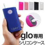 グロー glo ケース シリコン カバー おしゃれ 加熱式タバコ 電子たばこ シガレットケース シガリア Cigallia