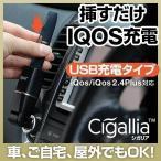 アイコス iqos 充電器 車 車載ホルダー スタンド 卓上 USB 持ち運び 電子タバコ 車載用品 シガリア Cigallia