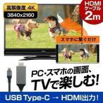 スマホ アンドロイド HDMI変換ケーブル スマホの画面をテレビに映す USB タイプc Type-C Mac Windows パソコン Android 4K