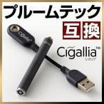 ploom tech 互換バッテリー お知らせ機能 本体 USB 充電器 予備 LED Cigallia シガリア