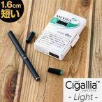 プルームテック タバコ 本体 スターターキット ploom tech お知らせ機能付き 純正サイズより短い コンパチブル品 シガリアライト Cigallia
