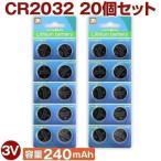 ボタン電池 CR2032 ボタン電池 コイン電池 20個セット シックスパッド SIXPAD 車 鍵 電池切れ 交換 スマートキー 時計 電卓 体温計 リチウム まとめ買い 豆