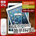 無線LANルーター 小型 携帯 wifi iPhone6 スマートフォン