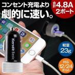 カーチャージャー iPhone7 iPhone6s アイフォン スマホ iPad タブレット 対応 シガーソケット 車載 充電器 USB2ポート 高速 急速 充電 12V車専用