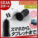 カーチャージャー 携帯充電器 車 iPhone7 iPhone6s アイフォン スマホ iPad タブレット 対応 シガーソケット 車載 充電器 USB2ポート 高速 急速 充電 12V車専用