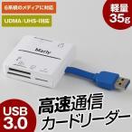 ショッピングカード マルチカードリーダー ライター SDカード USB3.0 コンパクトフラッシュ メモリースティック UHS-I UHS-1 UDMA