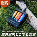 エネボルト 充電池 充電器 単3形 単4形 6P形 対応 2タイプから選べる USB接続 充電器 ACアダプタ電源供給 屋外 室内 マルチに使える ニッケル水素 電池 充電